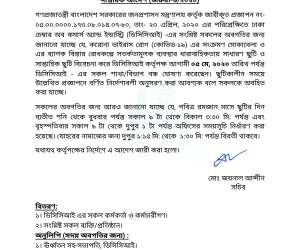 Office Order about Holiday and Ramadan Office Time