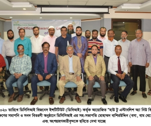 "Closing Ceremony of the Training on ""How to Establish a New Business"" organized by DCCI Business Institute (DBI)"