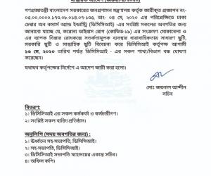 Office Order  ( Emergency- 8/2020)